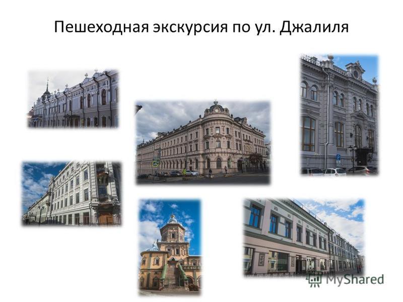 Пешеходная экскурсия по ул. Джалиля