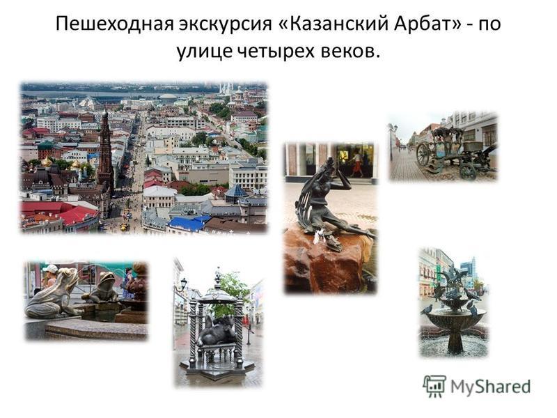 Пешеходная экскурсия «Казанский Арбат» - по улице четырех веков.