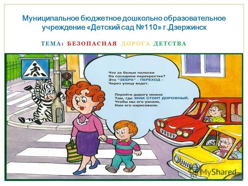 ТЕМА: БЕЗОПАСНАЯ ДОРОГА ДЕТСТВА Муниципальное бюджетное дошкольное образовательное учреждение «Детский сад 110» г.Дзержинск