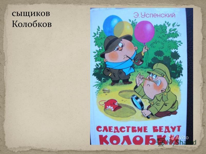сыщиков Колобков