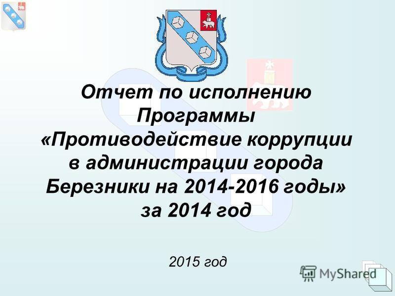 Отчет по исполнению Программы «Противодействие коррупции в администрации города Березники на 2014-2016 годы» за 2014 год 2015 год