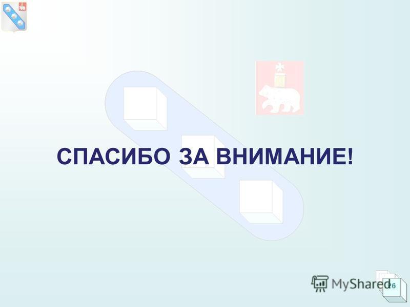 СПАСИБО ЗА ВНИМАНИЕ! 26