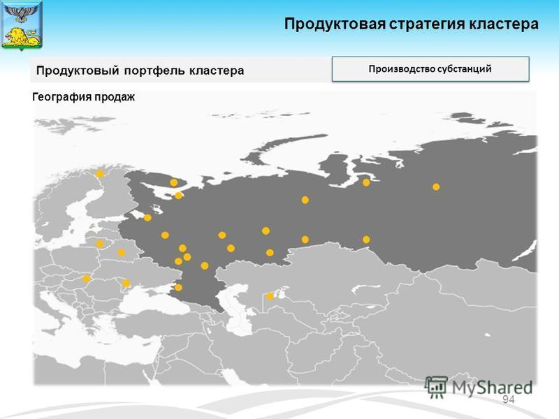 Продуктовая стратегия кластера Продуктовый портфель кластера География продаж Производство субстанций 94