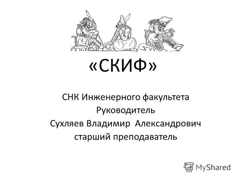 «СКИФ» СНК Инженерного факультета Руководитель Сухляев Владимир Александрович старший преподаватель