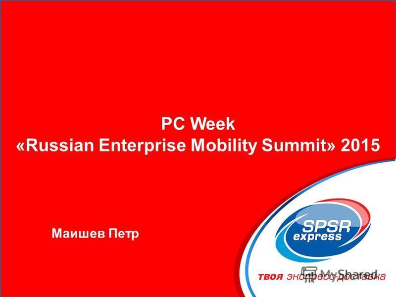 PC Week «Russian Enterprise Mobility Summit» 2015 Маишев Петр