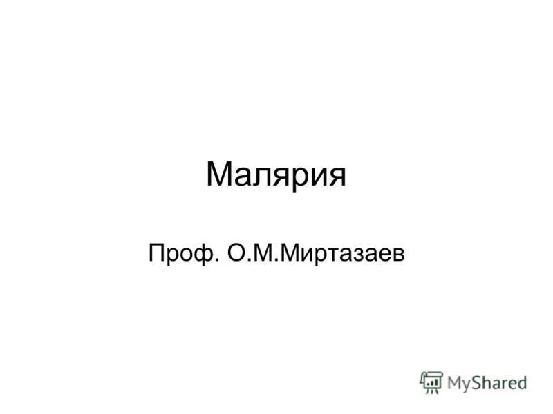 Малярия Проф. О.М.Миртазаев