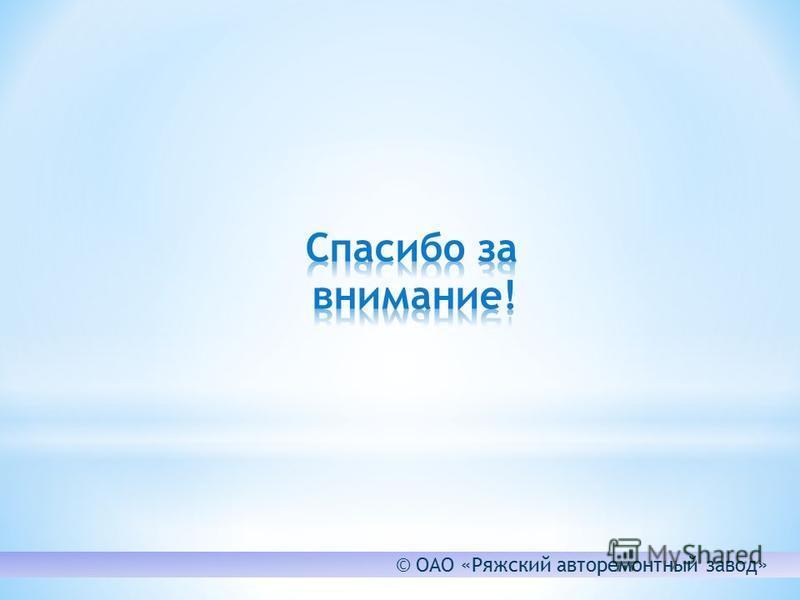 © ОАО «Ряжский авторемонтный завод»