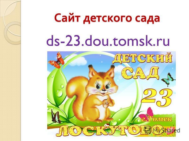 Сайт детского сада ds-23.dou.tomsk.ru