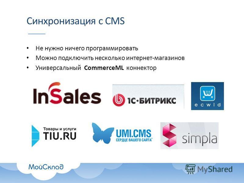 Синхронизация с CMS Не нужно ничего программировать Можно подключить несколько интернет-магазинов Универсальный CommerceML коннектор