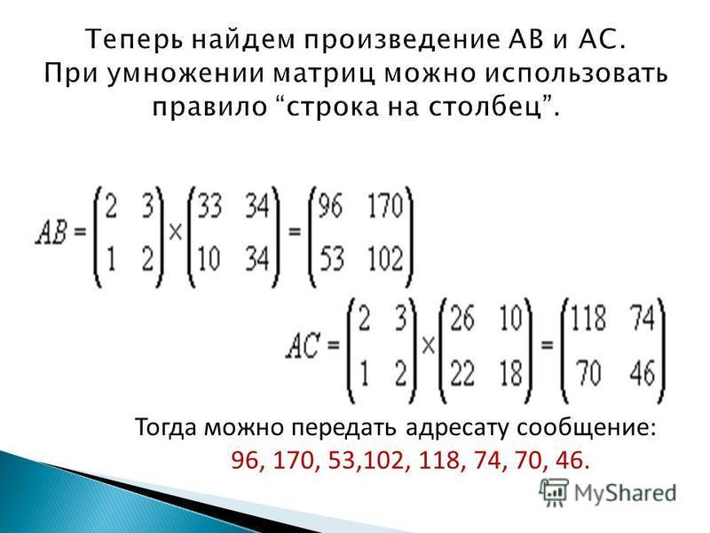 Тогда можно передать адресату сообщение: 96, 170, 53,102, 118, 74, 70, 46.