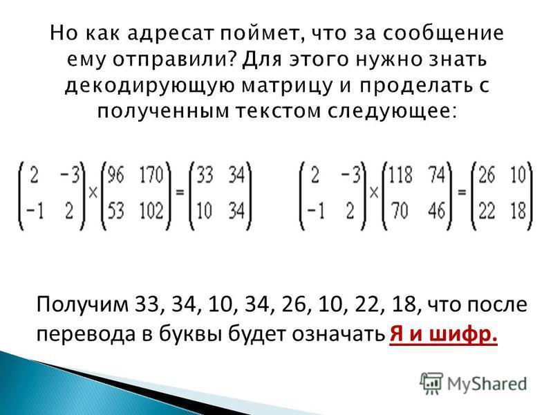 Получим 33, 34, 10, 34, 26, 10, 22, 18, что после перевода в буквы будет означать Я и шифр.