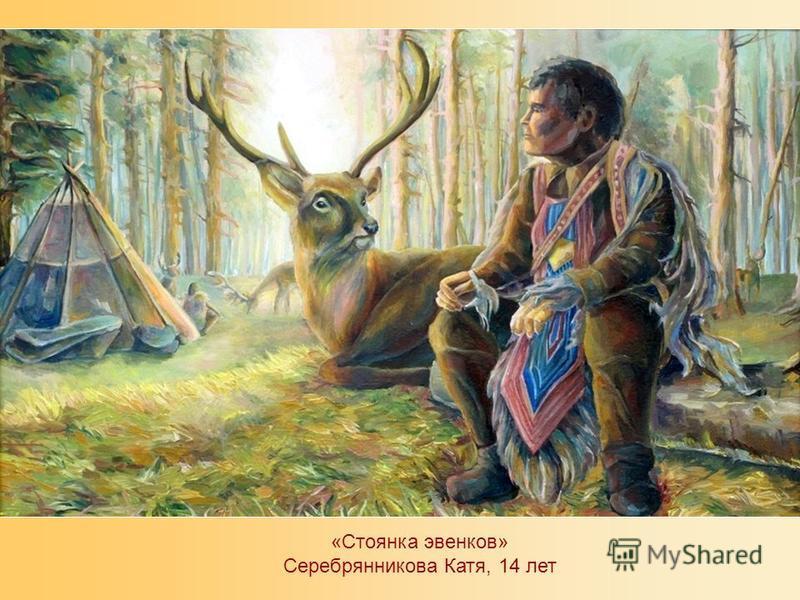 «Стоянка эвенков» Серебрянникова Катя, 14 лет