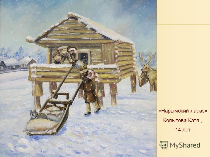 «Нарымский лабаз» Копытова Катя, 14 лет