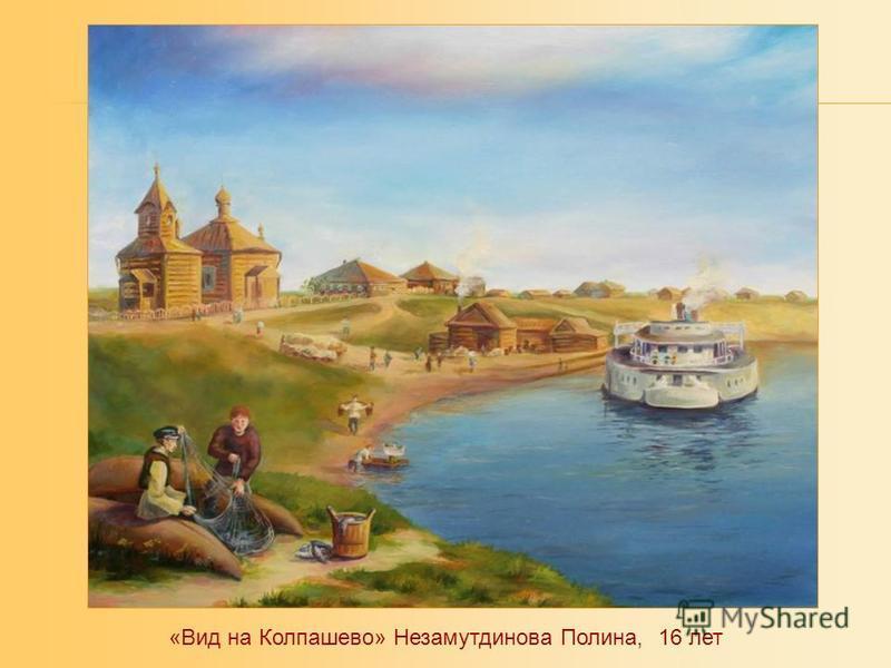«Вид на Колпашево» Незамутдинова Полина, 16 лет
