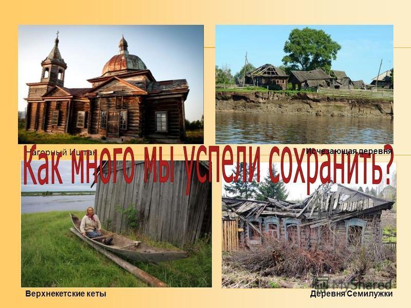 Деревня Семилужки Нагорный Иштан Верхнекетские кеты Исчезающая деревня