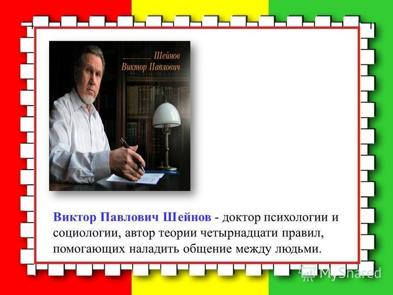 Виктор Павлович Шейнов - доктор психологии и социологии, автор теории четырнадцати правил, помогающих наладить общение между людьми.