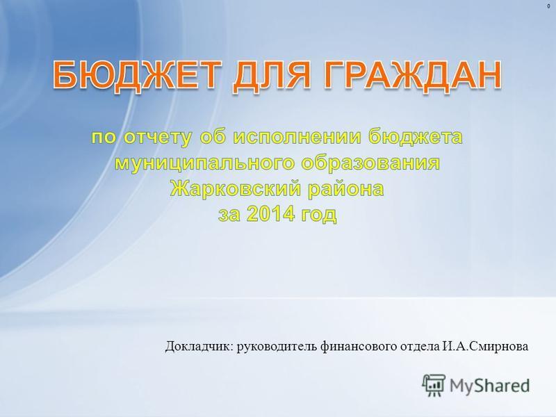 0 Докладчик: руководитель финансового отдела И.А.Смирнова
