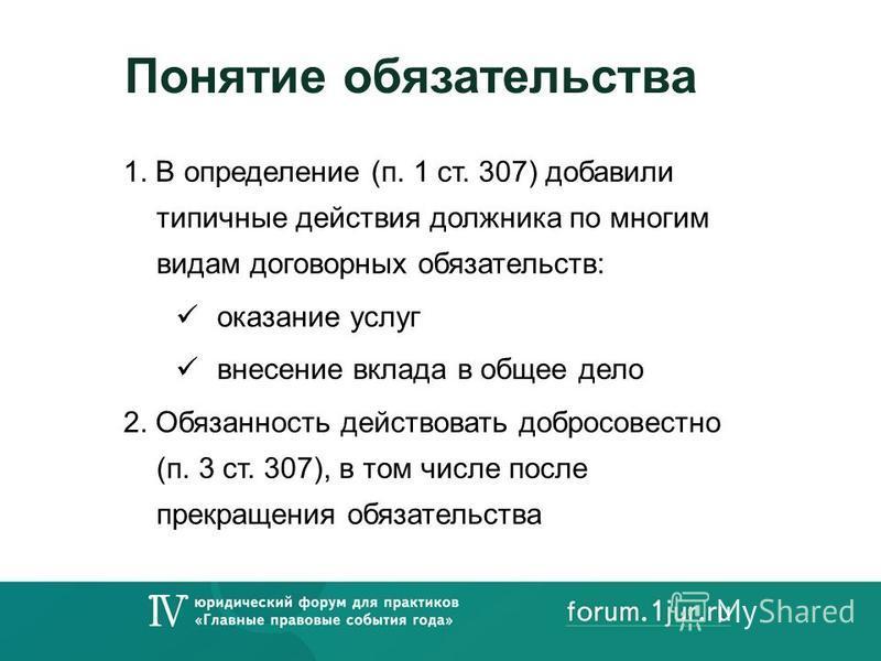 Реферат. стороны и лица участвующие вв договорных обязательствах
