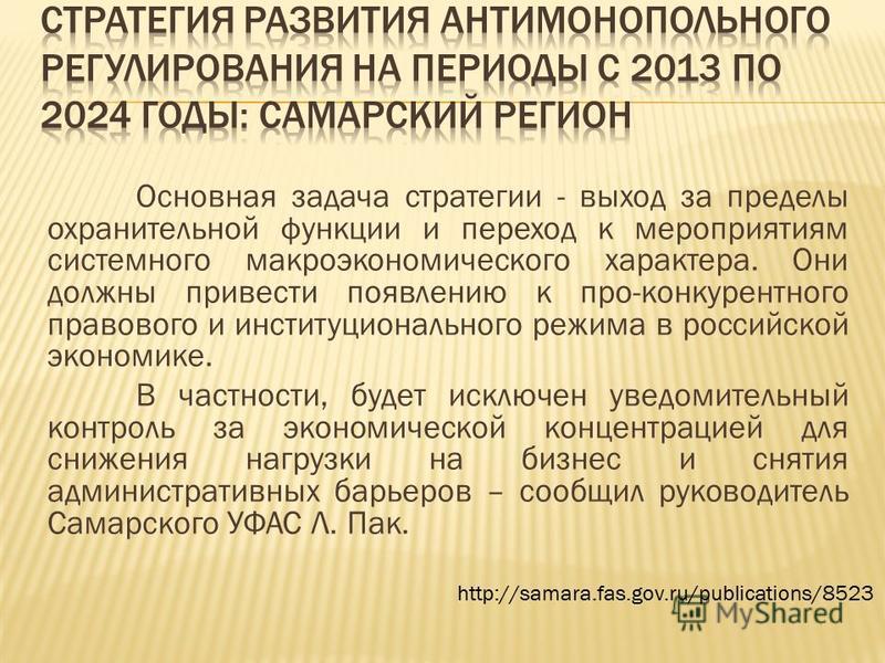 Основная задача стратегии - выход за пределы охранительной функции и переход к мероприятиям системного макроэкономического характера. Они должны привести появлению к про-конкурентного правового и институционального режима в российской экономике. В ча