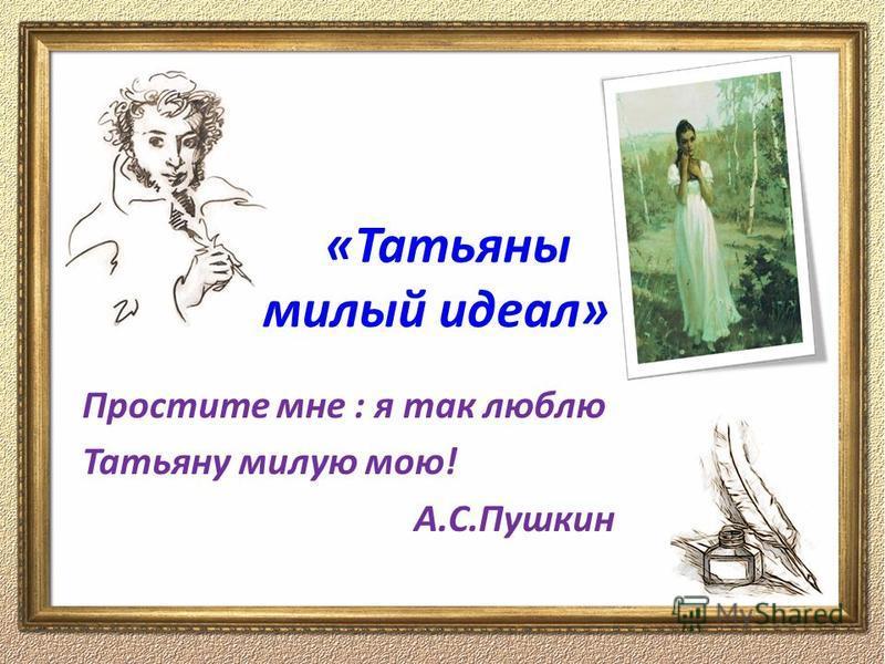 Евгений онегин татьяна сочинения
