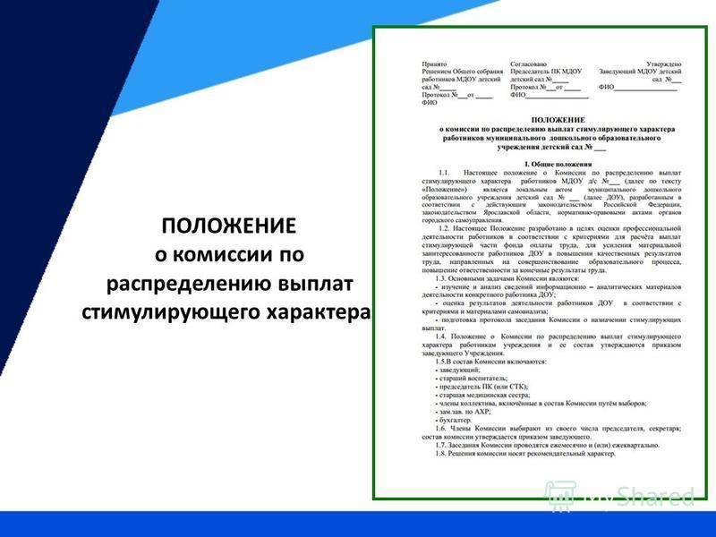 ПОЛОЖЕНИЕ о комиссии по распределению выплат стимулирующего характера
