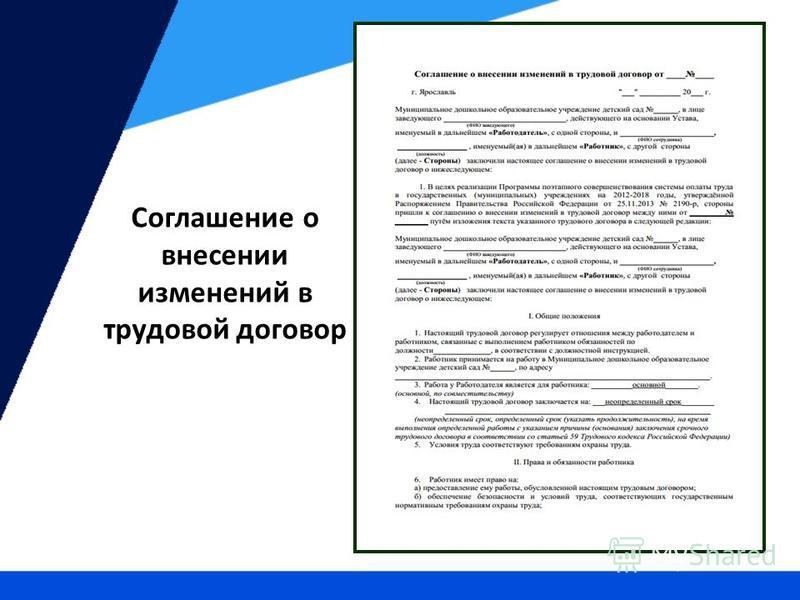 Соглашение о внесении изменений в трудовой договор