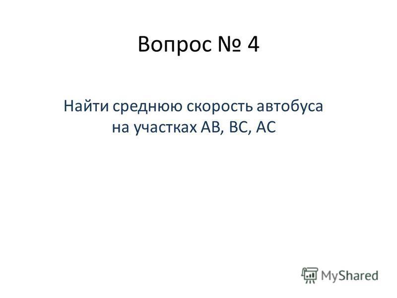 Вопрос 4 Найти среднюю скорость автобуса на участках AB, BC, AC