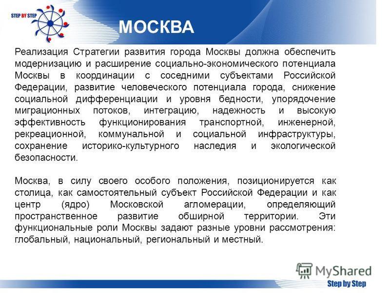 МОСКВА Реализация Стратегии развития города Москвы должна обеспечить модернизацию и расширение социально-экономического потенциала Москвы в координации с соседними субъектами Российской Федерации, развитие человеческого потенциала города, снижение со
