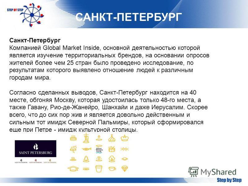 САНКТ-ПЕТЕРБУРГ Санкт-Петербург Компанией Global Market Inside, основной деятельностью которой является изучение территориальных брендов, на основании опросов жителей более чем 25 стран было проведено исследование, по результатам которого выявлено от