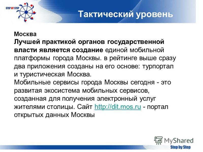 Тактический уровень Москва Лучшей практикой органов государственной власти является создание единой мобильной платформы города Москвы. в рейтинге выше сразу два приложения созданы на его основе: турпортал и туристическая Москва. Мобильные сервисы гор