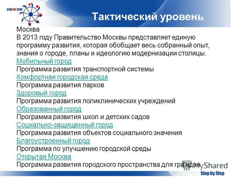 Тактический уровень Москва В 2013 году Правительство Москвы представляет единую программу развития, которая обобщает весь собранный опыт, знания о городе, планы и идеологию модернизации столицы. Мобильный город Программа развития транспортной системы