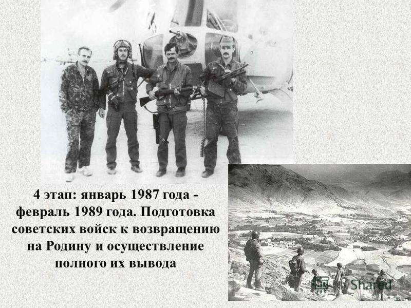 4 этап: январь 1987 года - февраль 1989 года. Подготовка советских войск к возвращению на Родину и осуществление полного их вывода