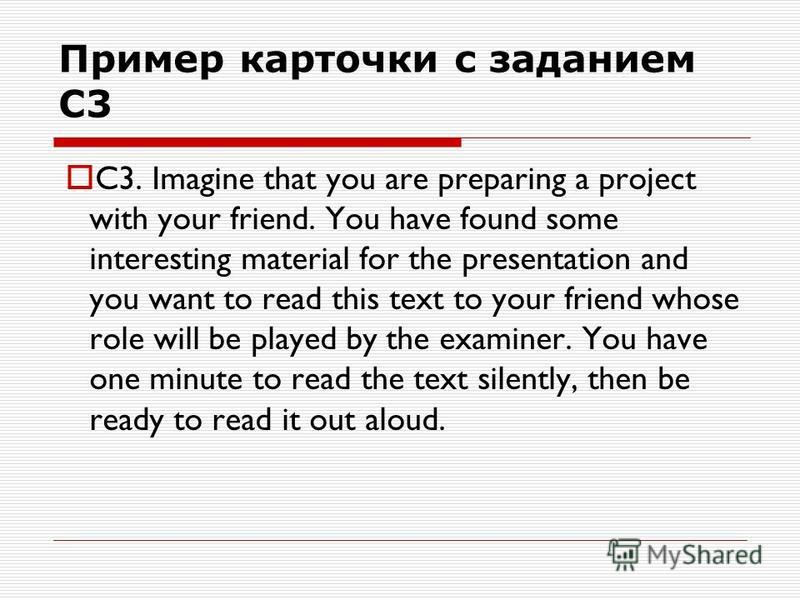 Пример карточки с заданием С3 C3. Imagine that you are preparing a project with your friend. You have found some interesting material for the presentation and you want to read this text to your friend whose role will be played by the examiner. You ha