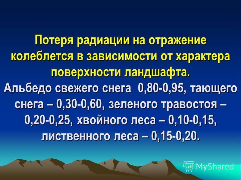 Поток суммарной радиации с поверхности суши составляет в среднем около 5,600 МДж/км 2 в год, а радиационный баланс – 2,100 МДж/км 2 в год.