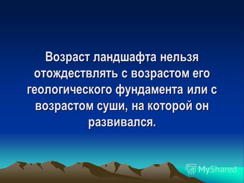 Б.Б. Полынов различал в ландшафте элементы реликтовые, консервативные и прогрессивные