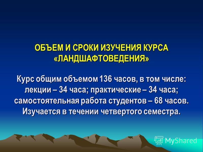 Презентации по курсу Ландшафтоведение Пшеничников Б.Ф.