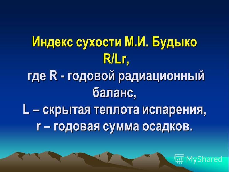 Границы ландшафтных зон совпадают с определенными значениями коэффициента увлажнения (К): в тайге и тундре он превышает 1; в лесостепи равен 1,0-0,6; в степи – 0,6-0,3; в полупустыне – 0,3-0,12; в пустыне – менее 0,12.