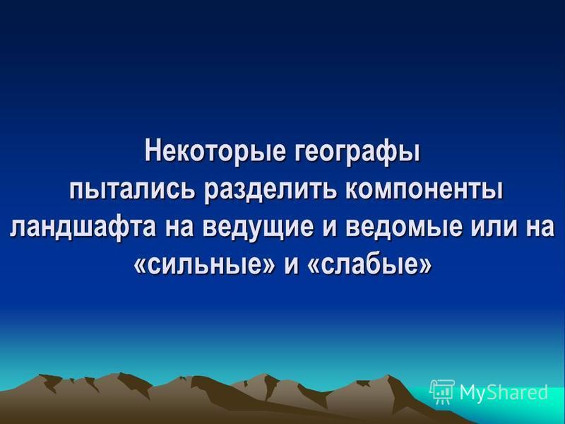 Согласно М.А. Солнцеву для обособления ландшафта необходимы следующие условия: 1. территория на которой формируется ландшафт должна иметь однородный геологический фундамент; 2. после образования фундамента последующая история развития ландшафта на вс