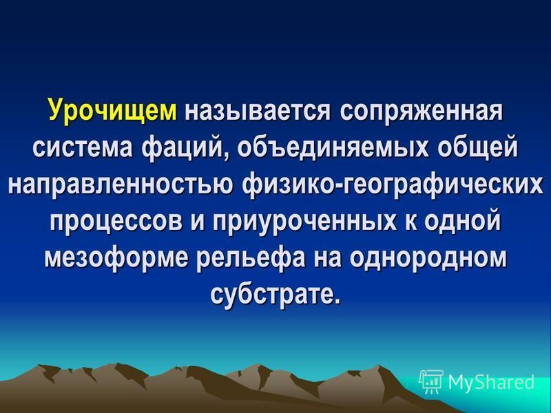 Б.Б. Полынов различал три большие группы элементарных ландшафтов – элювиальные, супераквальные, субаквальные.