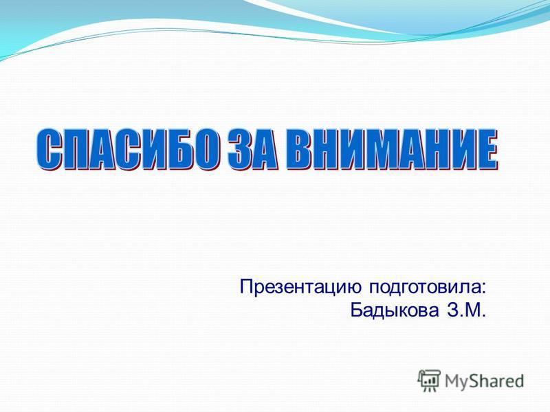 Презентацию подготовила: Бадыкова З.М.