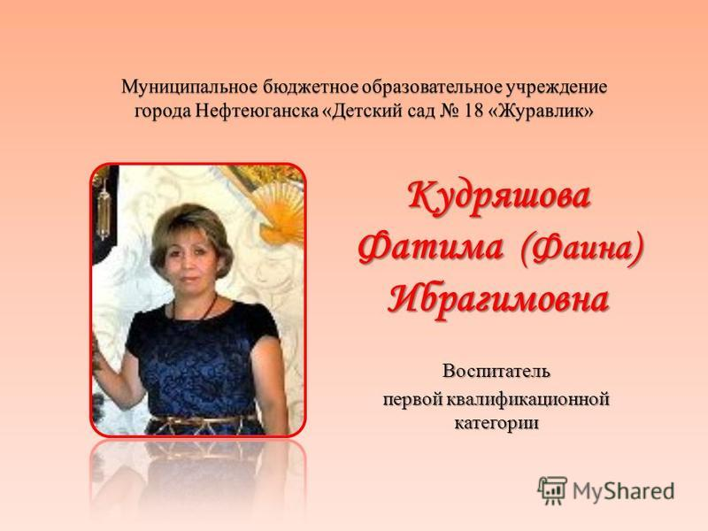 Кудряшова Фатима (Фаина) Ибрагимовна Воспитатель первой квалификационной категории