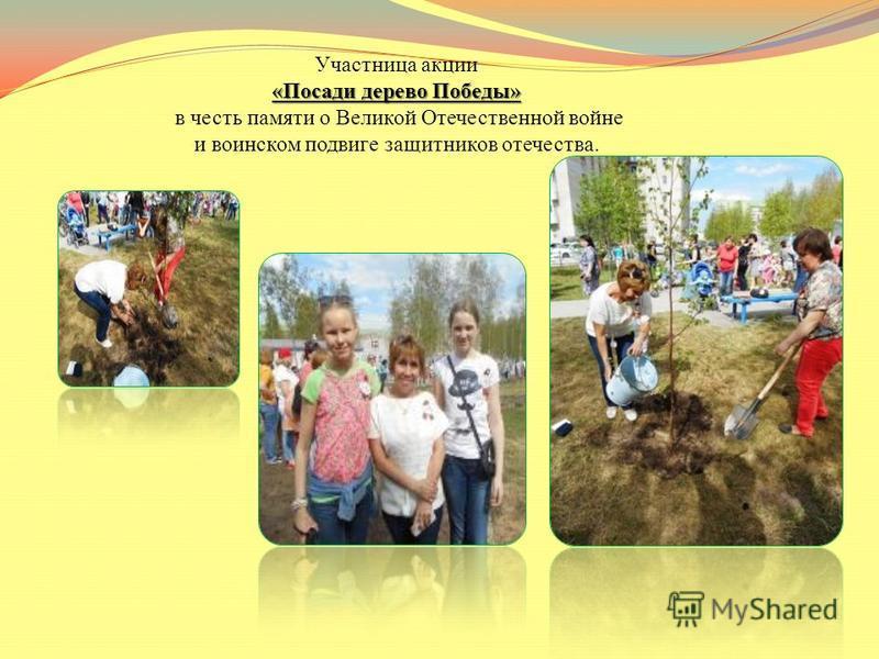 Участница акции «Посади дерево Победы» в честь памяти о Великой Отечественной войне и воинском подвиге защитников отечества.