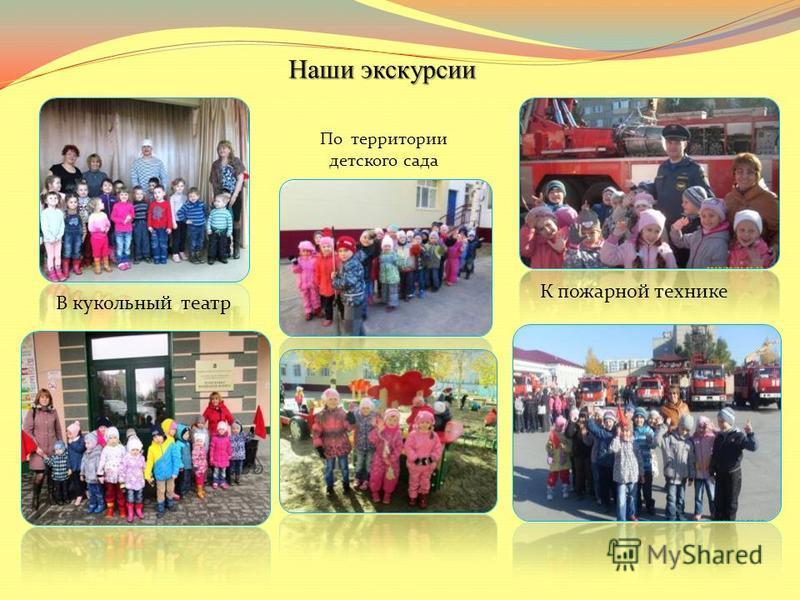 Наши экскурсии К пожарной технике По территории детского сада В кукольный театр