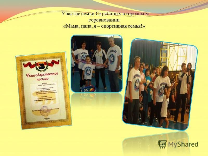 Участие семьи Скрябиных в городском соревновании «Мама, папа, я – спортивная семья!»