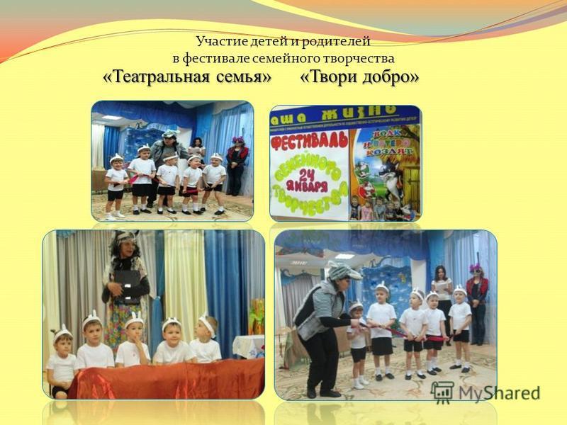 Участие детей и родителей в фестивале семейного творчества «Театральная семья» «Твори добро»