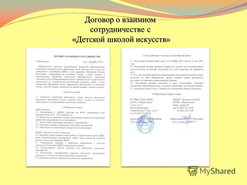 Договор о взаимном сотрудничестве с «Детской школой искусств» «Детской школой искусств»