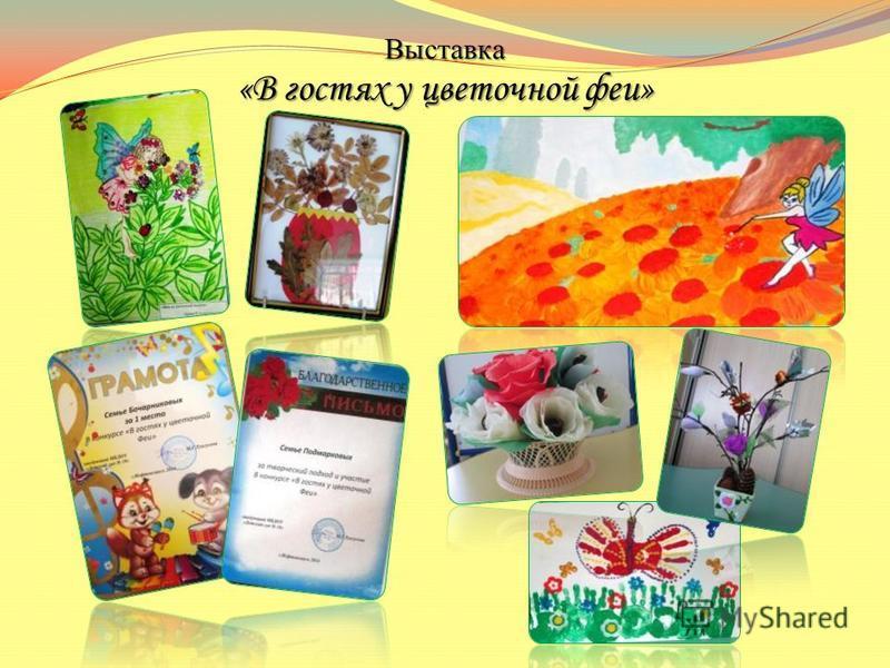 Выставка «В гостях у цветочной феи»