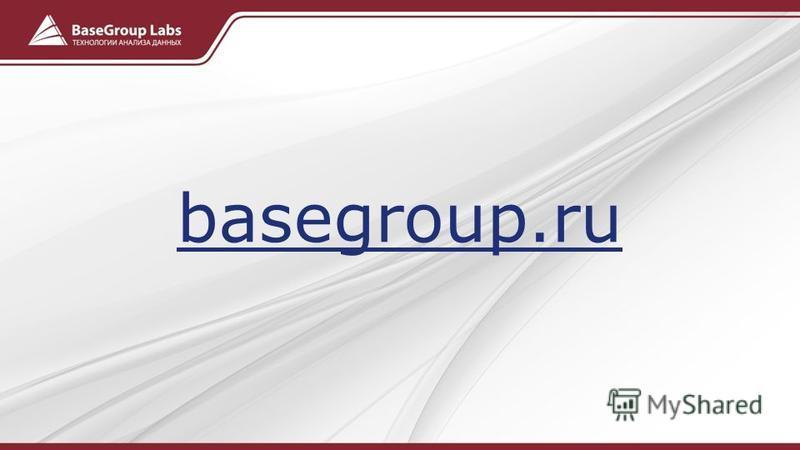 basegroup.ru