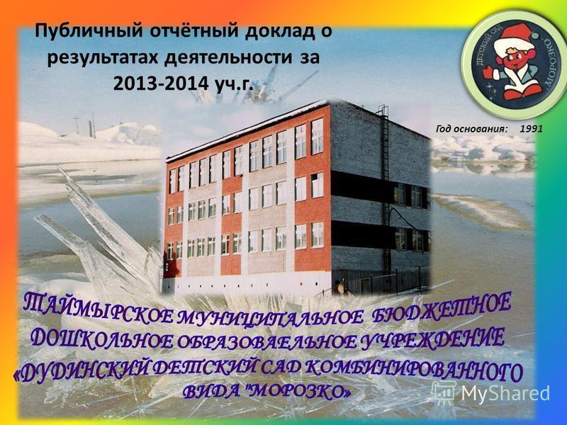 Год основания: 1991 Публичный отчётный доклад о результатах деятельности за 2013-2014 уч.г.
