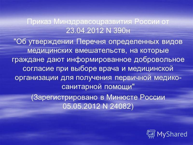 Приказ Минздравсоцразвития России от 23.04.2012 N 390 н